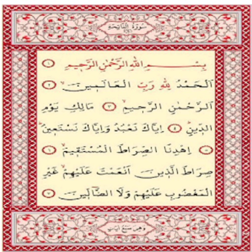 iQuran القرأن - Holy Quran - Audio - Tafseer - Meaning
