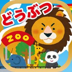はじめての動物園 水族館 鳥類園 昆虫園付き By Frii Inc
