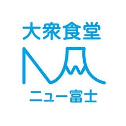 ニュー富士
