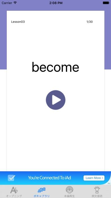 誰でもわかるTOEIC(R) TEST 英文法編 Lesson03 (プラクティス:練習問題と解説)のスクリーンショット5