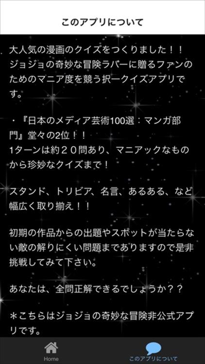 アニメ検定 「ジョジョの奇妙な 冒険 編」