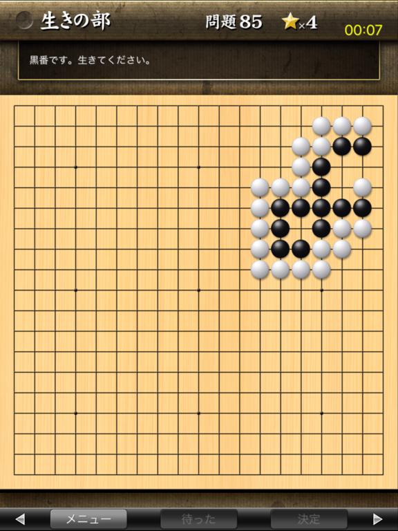 実戦詰碁のおすすめ画像1