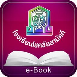 CHK eBook