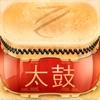 太鼓ドラム