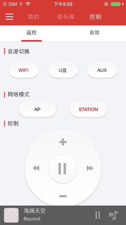 BitBox 音乐播放器 screenshot-3