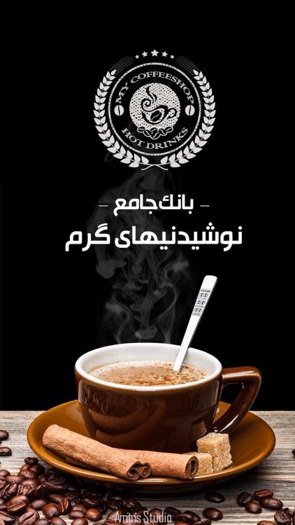 کافی شاپ من - دنیای عطر و طعم قهوه