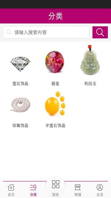 深圳珠宝网 screenshot two