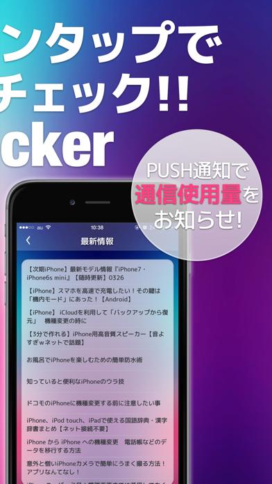 サクサクチェッカー for iPhone  -  iCheckerのスクリーンショット2