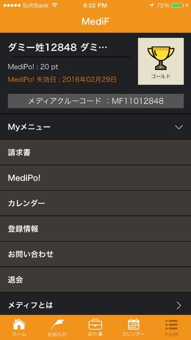 MediF - 覆面調査・店舗巡回・推奨販売のお仕事アプリ -のスクリーンショット4