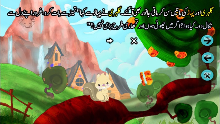 A Mountain and a Squirrel (Allama Iqbal) screenshot-4