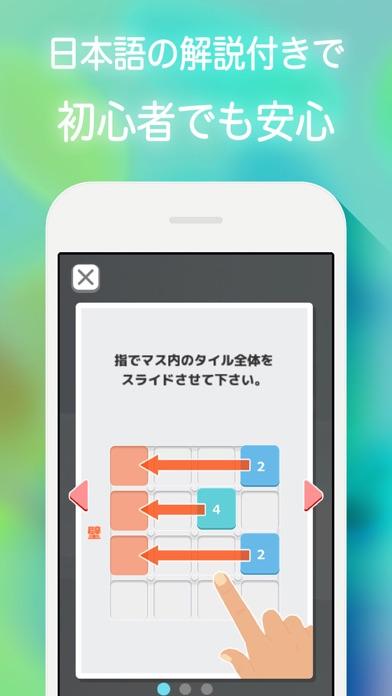 日本語版 for 2048 人気の定番 パ... screenshot1