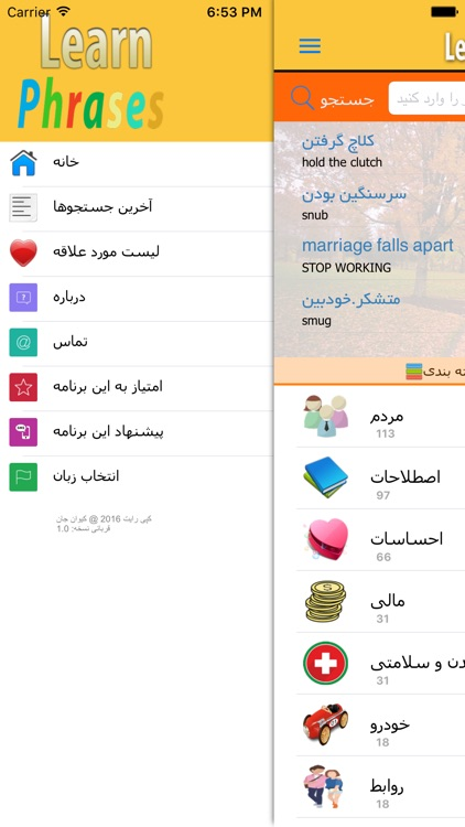 Learn Phrases screenshot-2