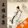王维全集  - 王维古诗文全集翻译鉴赏大全