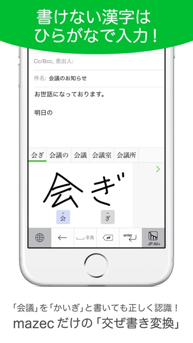 mazec - 手書き日本語入力ソフトのスクリーンショット2