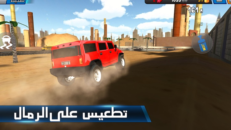 شارع الموت - Death Road screenshot-2