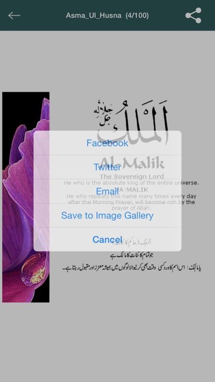 Benefits of Asma Ul Husna by Muhammad Wahhab Mirxa