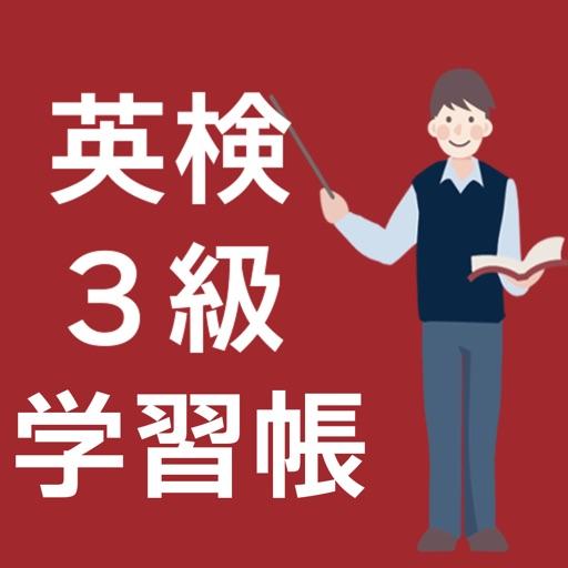 英検3級学習帳