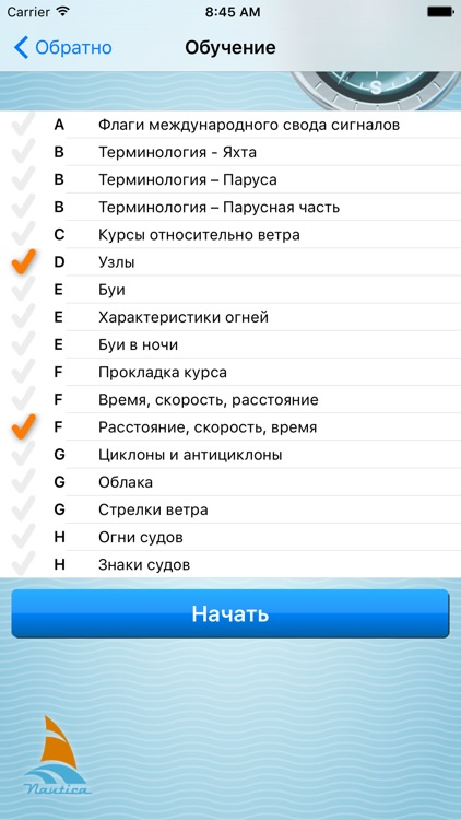 Яxтенная школа screenshot-1