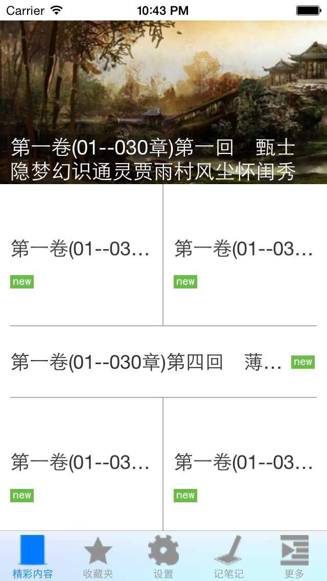Screenshot #1 pour 红楼梦-中国古典四大名著之首