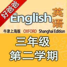好爸爸点读机-小学英语三年级下册 牛津上海版 双语有声点读教材