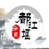 中国都江堰APP