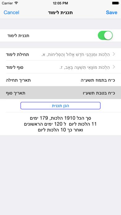 EshMoadim אש מועדים Screenshot 5