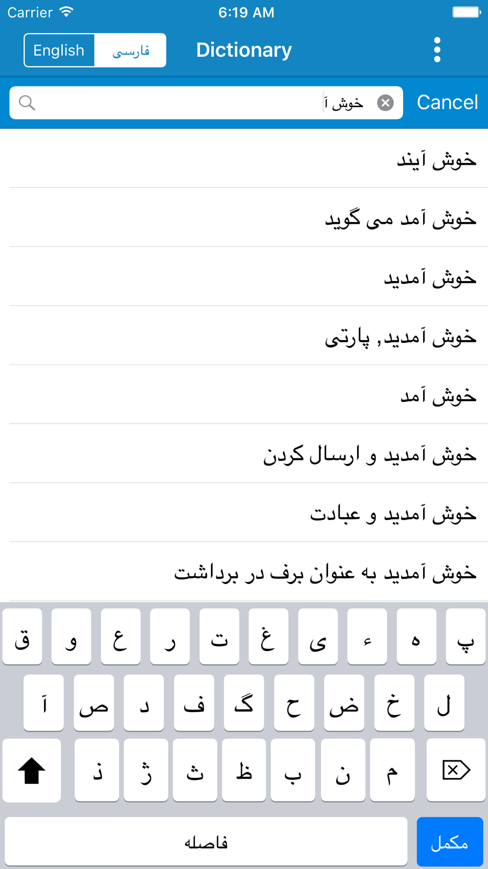 Persian to English English to Persian Dictionary Free Download App ...