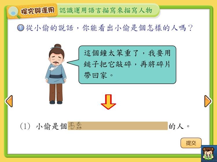 共享中國語文小三-家用版