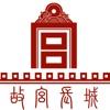 北京故宫长城