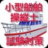 小型船舶操縦士 試験対策クイズ
