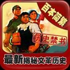 历史禁书-揭秘文革真相[百本简繁] icon