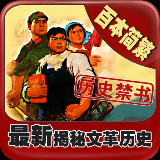 History JinShu-reveal the cultural revolution the truth [one hundred this Jane numerous]