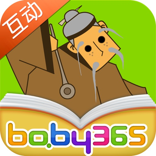 The Invention of Back Scratcher-baby365 icon