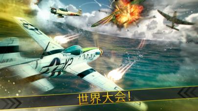 軍 空 海賊 - 無料 飛行機 レーシング 戦争 ゲームのおすすめ画像2