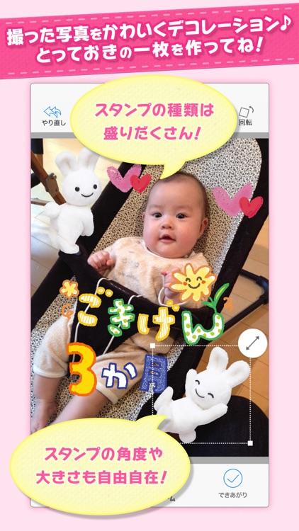 赤ちゃんフォトアルバムアプリ メリーズスマイルDays