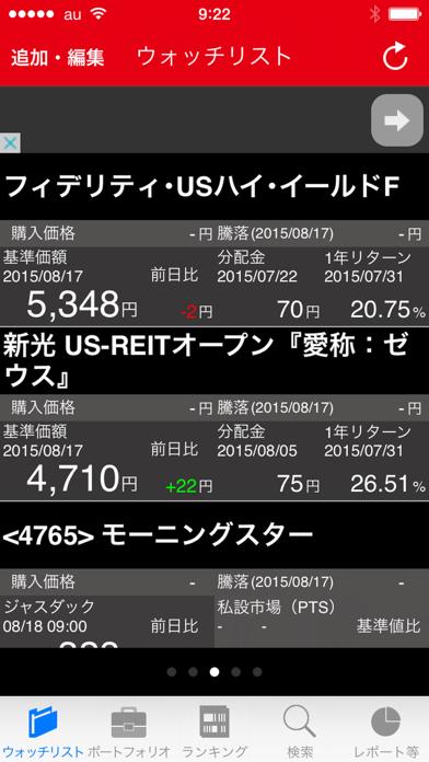 株・投信情報 ScreenShot0