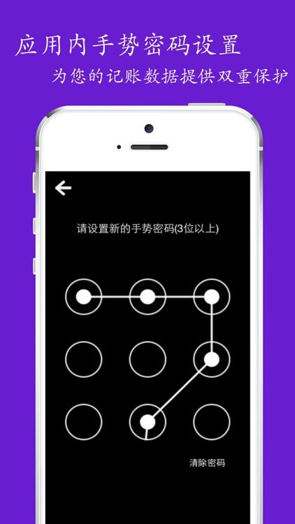 有钱了-Top10,最好用的iPhone/iPad版记账软件! screenshot-4