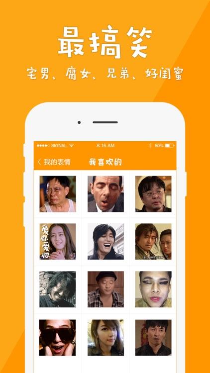 GIF表情 - 聊天表情斗图神器 screenshot-3