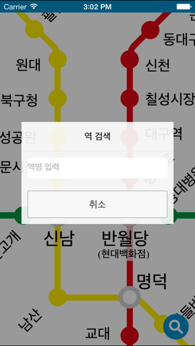 대구지하철 Daegu Metro for Windows