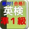 英検準1級 単語問題集 - iPadアプリ