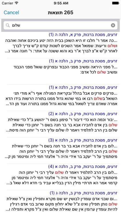 Esh Talmud Yerushalmi אש תלמוד ירושלמי screenshot-3