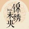 锦绣未央(又名庶女有毒)—网络畅销秦简宫斗爱情有声听书城