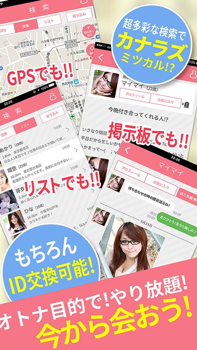 即会いマッチング - 基本無料のチャット出会いアプリのスクリーンショット4
