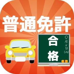 普通自動車運転免許模擬試験問題