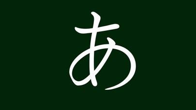 漢字フラッシュカード ( Kanji Flash Card )スクリーンショット3