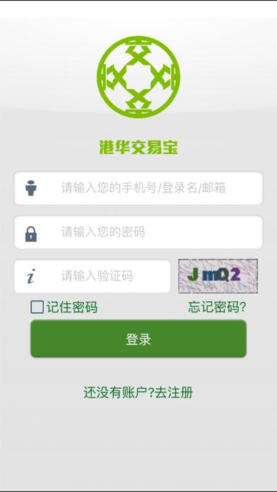 港华交易宝 screenshot two