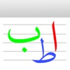 Arabic Alphabet Phonics - Tracing For Preschool Kids