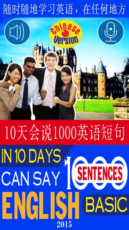 10天会说1000英语短句 - 基本句 (In 10 days can say 1000 English Sentences – Basic Sentences) screenshot-0