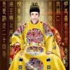中国帝王传-有声历史读物