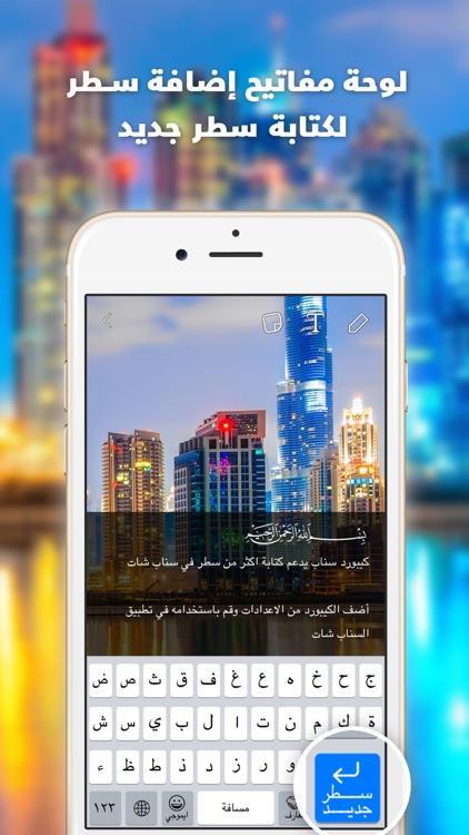اضافة سطر جديد - برنامج كيبورد و لوحة مفاتيح عربي نسخة سناب شات